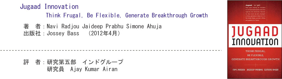 Jugaad Innovation:Think Frugal, Be Flexible, Generate Breakthrough Growth :評者:日立総合計画研究所 Ajay Kumar Airan